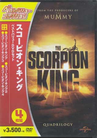 スコーピオン キング ベストバリューDVDセット 【DVD】【RCP】【あす楽対応】