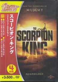 スコーピオン キング ベストバリューDVDセット 【DVD】