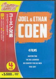 コーエン兄弟 ベストバリューDVDセット 【DVD】【RCP】【あす楽対応】