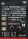 トリック2/超完全版2 【DVD】【スーパーセール限定 半額】
