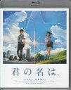 君の名は。 Blu-ray スタンダード エディション 【Blu-ray】監督 新海誠/主題歌 RADWIMPS