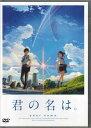 君の名は。 DVD スタンダード エディション 【DVD】監督 新海誠/主題歌 RADWIMPS
