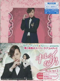 キレイな男 BOX1 初回生産限定版 【Blu-ray】