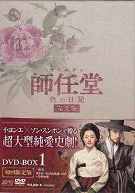 師任堂、色の日記 完全版 DVD-BOX1 【DVD】【あす楽対応】