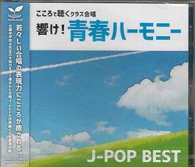 響け!青春ハーモニー こころで聴くクラス合唱 J-POP BEST 【CD】【ポイント2倍 今月のSALE対象商品】