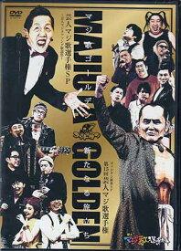 ゴッドタン 芸人マジ歌ゴールデン 新たなる旅立ち 【DVD】【あす楽対応】