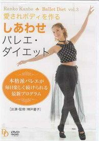 愛されボディを作る しあわせバレエ ダイエット 【DVD】【あす楽対応】