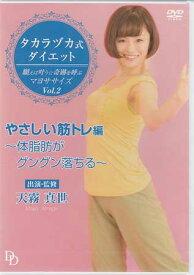 タカラヅカ式ダイエット 願えば叶う 奇跡を呼ぶマヨササイズ Vol.2「やさしい筋トレ」編 体脂肪がグングン落ちる 【DVD】【あす楽対応】