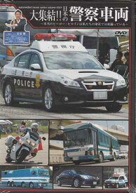大集結!!日本の警察車両 【DVD】【あす楽対応】