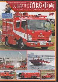 大集結!!日本の消防車両 【DVD】【あす楽対応】