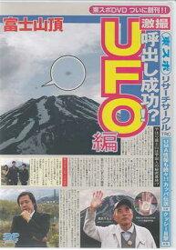 東スポリサーチサークル UFO編 【DVD】【あす楽対応】