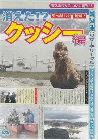 東スポリサーチサークル クッシー編 【DVD】【あす楽対応】