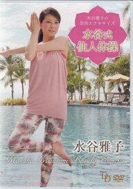 水谷雅子の美容エクササイズ 水谷式仙人体操 【DVD】【あす楽対応】