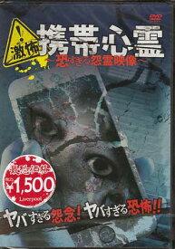 激怖!携帯心霊 恐すぎる怨霊映像 【DVD】【あす楽対応】