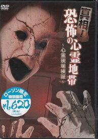 真相!恐怖の心霊地帯 心霊現場検証 【DVD】【あす楽対応】
