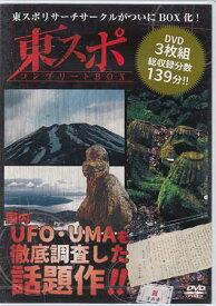 東スポ コンプリートBOX 【DVD】【あす楽対応】