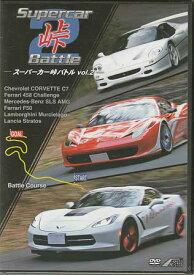 スーパーカー峠バトル Vol.2 【DVD】【あす楽対応】