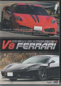 V8 FERRARI フェラーリ 【DVD】【あす楽対応】