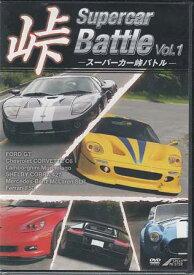 スーパーカー峠バトル Vol.1 【DVD】【あす楽対応】
