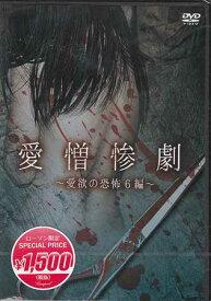 愛憎惨劇 愛欲の恐怖6編 【DVD】【あす楽対応】