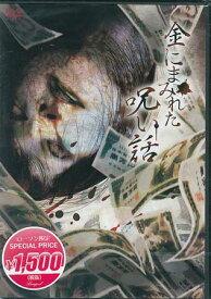 金にまみれた呪い話 【DVD】【あす楽対応】