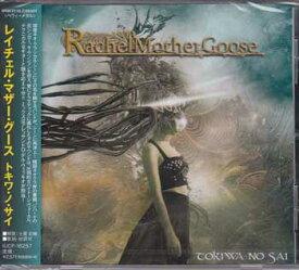 TOKIWA NO SAI / RACHEL MOTHER GOOSE 【CD】