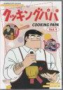 【中古】 クッキングパパ コレクターズDVD Vol.1 HDリマスター版 【DVD】