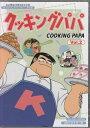 【中古】 クッキングパパ コレクターズDVD Vol.2 HDリマスター版 【DVD】
