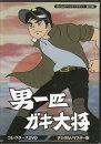 男一匹ガキ大将コレクターズDVDデジタルリマスター版【DVD】