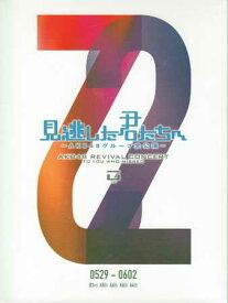 見逃した君たちへ〜AKB48グループ全公演〜 0529-0602 【DVD】