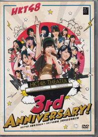 HKT48 3周年3days+HKT48劇場 3周年記念特別公演 【DVD】