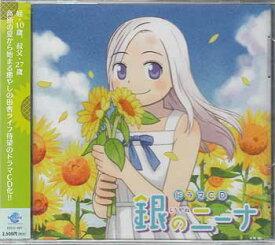ドラマCD 銀のニーナ 【CD】