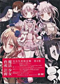 魔法少女育成計画 第4巻 【DVD】