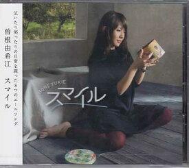 スマイル / 曽根由希江 【CD】