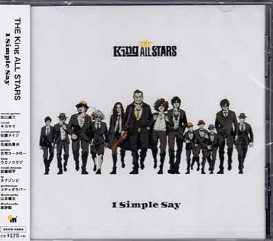I Simple Say / THE King ALL STARS 【CD】
