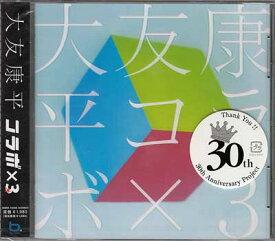 コラボ×3 / 大友康平 【CD】