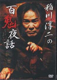 稲川淳二の百鬼夜話 【DVD】