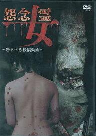 怨念女霊 恐るべき投稿動画 【DVD】【あす楽対応】