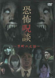 恐怖呪談 禁断の七話 【DVD】【あす楽対応】