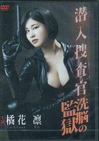 潜入捜査官 洗脳の監獄 【DVD】【あす楽対応】