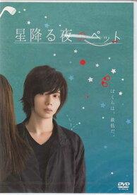 星降る夜のペット 【DVD】【あす楽対応】