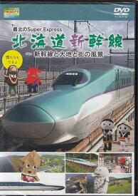 最北のSuper Express 北海道新幹線 新幹線と大地と街の風景 【DVD】