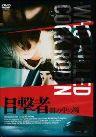 目撃者 闇の中の瞳 【DVD】