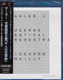 マーラー 交響曲第8番変ホ長調 千人の交響曲 【Blu-ray】