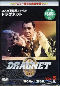 ドラグネット「殴る美女」「死亡欄」「十七歳」 【DVD】
