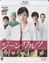 ジーンワルツ【Blu-ray】