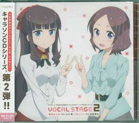 TVアニメ NEW GAME!! キャラクターソングCDシリーズ VOCAL STAGE 2 【CD】