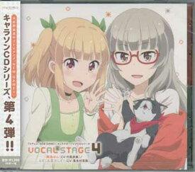 TVアニメ NEW GAME!! キャラクターソングCDシリーズ VOCAL STAGE 4 【CD】