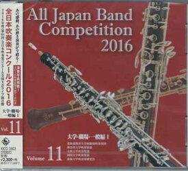 全日本吹奏楽コンクール2016 Vol.11 大学 職場 一般編1 【CD】