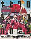 ももクロ夏のバカ騒ぎWORLDSUMMERDIVE2013.8.4日産スタジアム大会【Blu-ray】